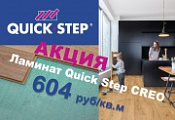 Ламинат Quick Step CREO